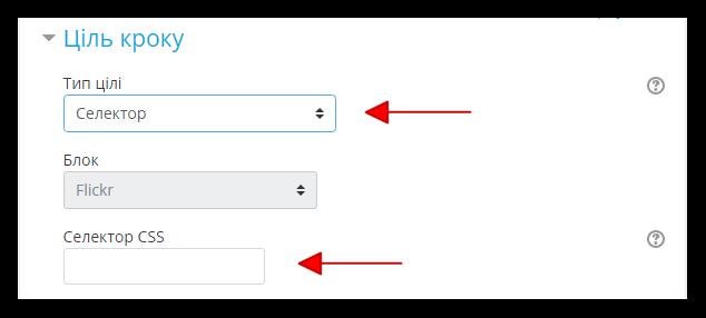 Ціль - селектор CSS